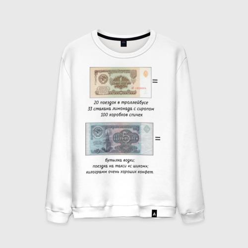 Цена советских денег