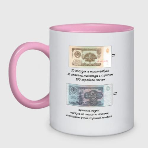 Кружка двухцветная  Фото 01, Цена советских денег