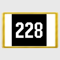 228 осень