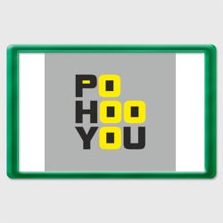 po hoo you