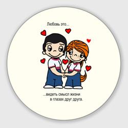 """Love is \""""смысл жизни\"""""""