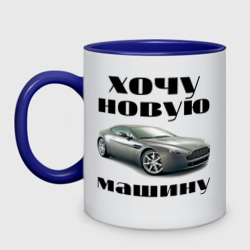 хочу новую машину