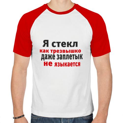 Мужская футболка реглан  Фото 01, Я стекл как трезвышко