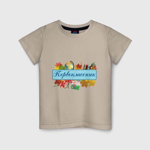 Купить Детская футболка хлопок Первоклассник 128, VseMayki.ru, Россия, Детские