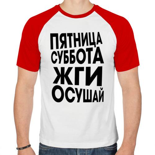 Мужская футболка реглан  Фото 01, Пятница суббота жги осушай
