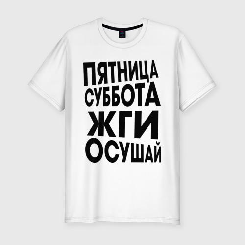 Мужская футболка премиум  Фото 01, Пятница суббота жги осушай