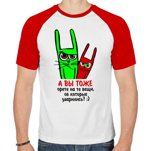 Мужская футболка реглан  Фото 01, а вы тоже орете на вещи?