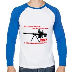 Ее трудно найти, легко потерять- винтовка DayZ
