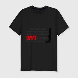 7-8 зомби DayZ