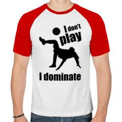 I don't play - I dominate (футбол)