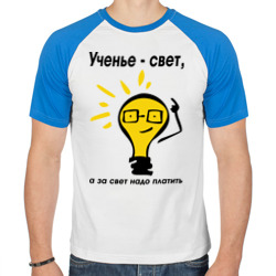 Ученье - свет, а за свет надо платить
