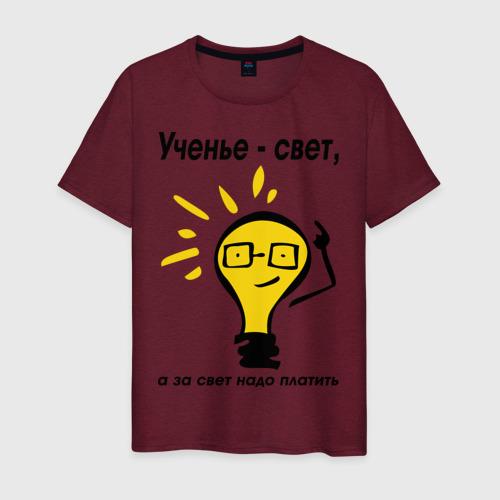 Мужская футболка хлопок Ученье - свет, а за свет надо платить Фото 01