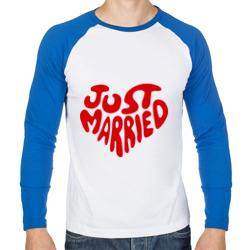 Just married (Молодожены)