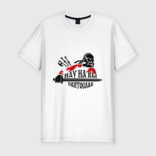 Мужская футболка премиум Иду на ВЫ (Святослав)