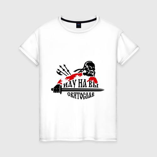 Женская футболка хлопок Иду на ВЫ (Святослав)