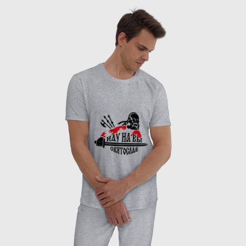 Мужская пижама хлопок Иду на ВЫ (Святослав) Фото 01