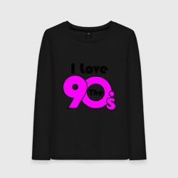 я люблю 90-е