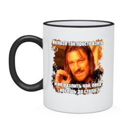взять и не разлить чай...