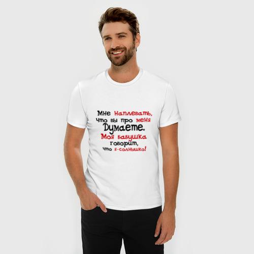 Мужская футболка премиум  Фото 03, Я бабушкино солнышко