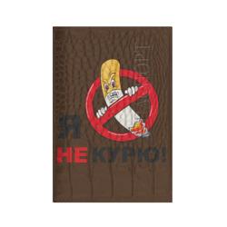 Я не курю