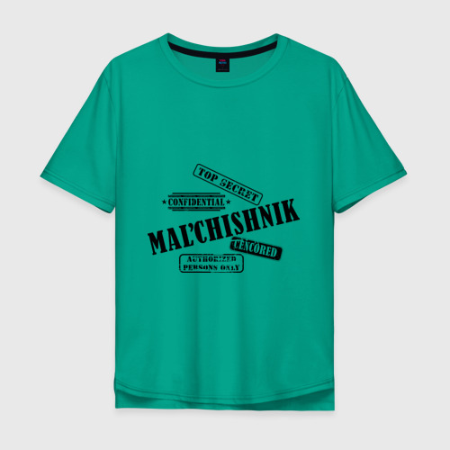 Mal'chishnik top sekret