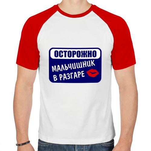 Мужская футболка реглан  Фото 01, осторожно, мальчишник в разгаре