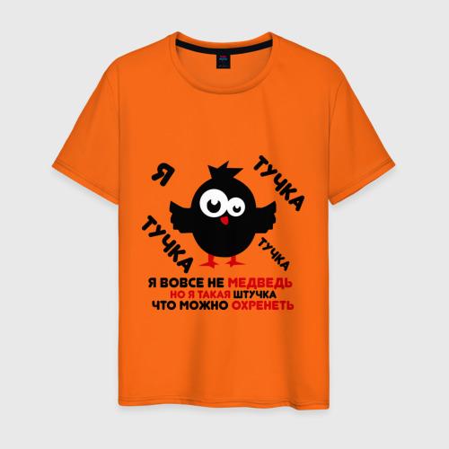 Мужская футболка хлопок Я тучка тучка тучка я вовсе не медведь L фото