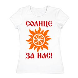 Солнце за нас!