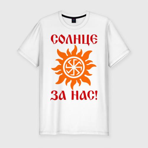 Мужская футболка премиум Солнце за нас!