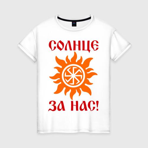 Женская футболка хлопок Солнце за нас!