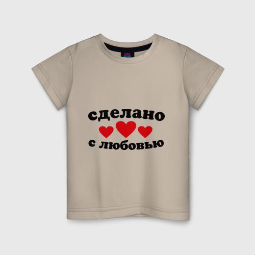 Купить Детская футболка хлопок Сделан с любовью 128, VseMayki.ru, Россия, Детские