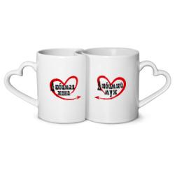 Любимые муж и жена - интернет магазин Futbolkaa.ru