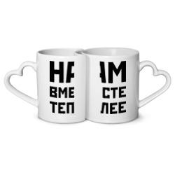 Вместе теплее - интернет магазин Futbolkaa.ru