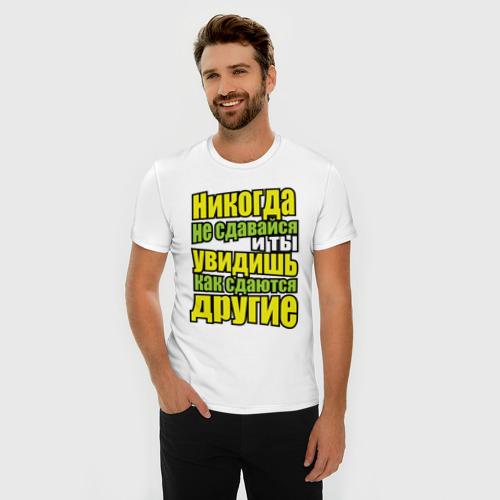 Мужская футболка премиум  Фото 03, Никогда не сдавайся!