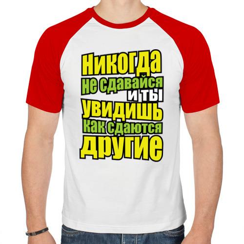 Мужская футболка реглан  Фото 01, Никогда не сдавайся!
