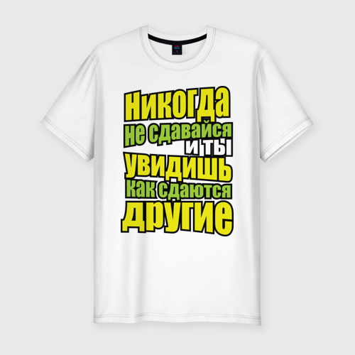 Мужская футболка премиум  Фото 01, Никогда не сдавайся!
