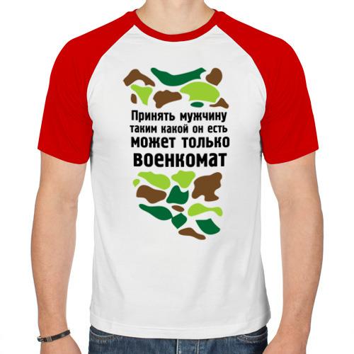 Мужская футболка реглан  Фото 01, Принять может военкомат