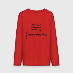 Формула Ньютона Лейбница