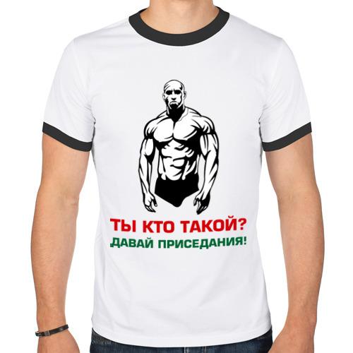 Мужская футболка рингер  Фото 01, Ты кто такой? Давай приседания!