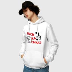 Inch ka chka (Как дела, что нового)