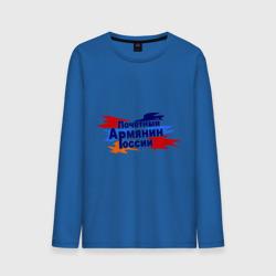 Почетный армянин России