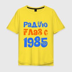 Радую глаз с 1985