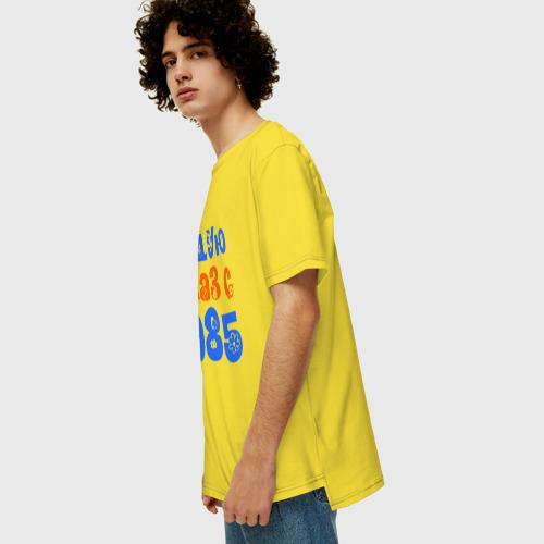 Мужская футболка хлопок Oversize Радую глаз с 1985 Фото 01