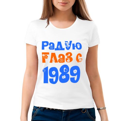 Женская футболка хлопок  Фото 03, Радую глаз с 1989