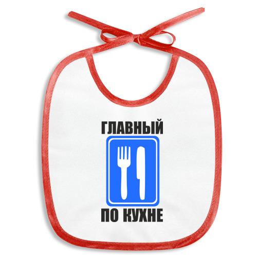 главный по кухне