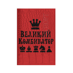 Великий комбинатор в шахматах