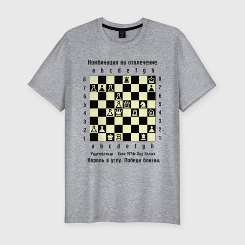 Мужская футболка хлопок Slim Комбинация на отвлечение Фото 01