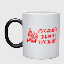 Русский значит трезвый
