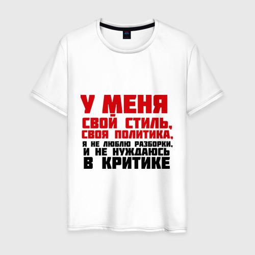 Мужская футболка хлопок У меня свой стиль, своя политика