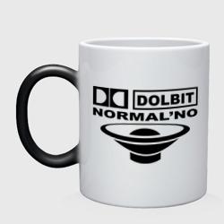Dolbit normalno